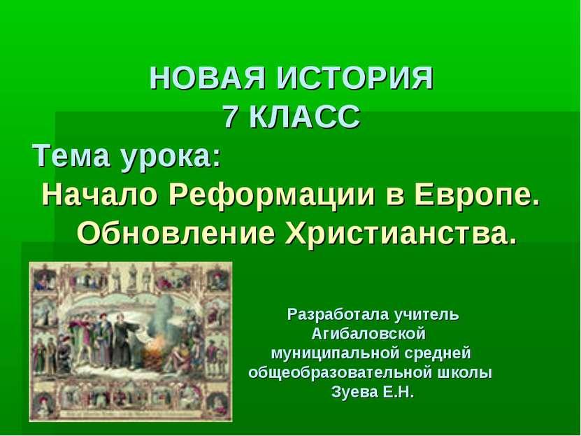 НОВАЯ ИСТОРИЯ 7 КЛАСС Тема урока: Начало Реформации в Европе. Обновление Хрис...