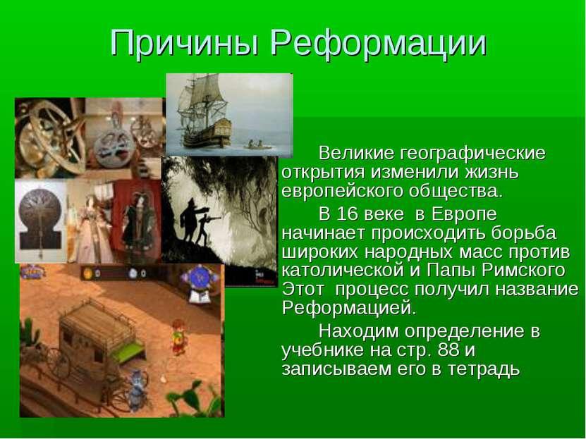Причины Реформации Великие географические открытия изменили жизнь европейског...