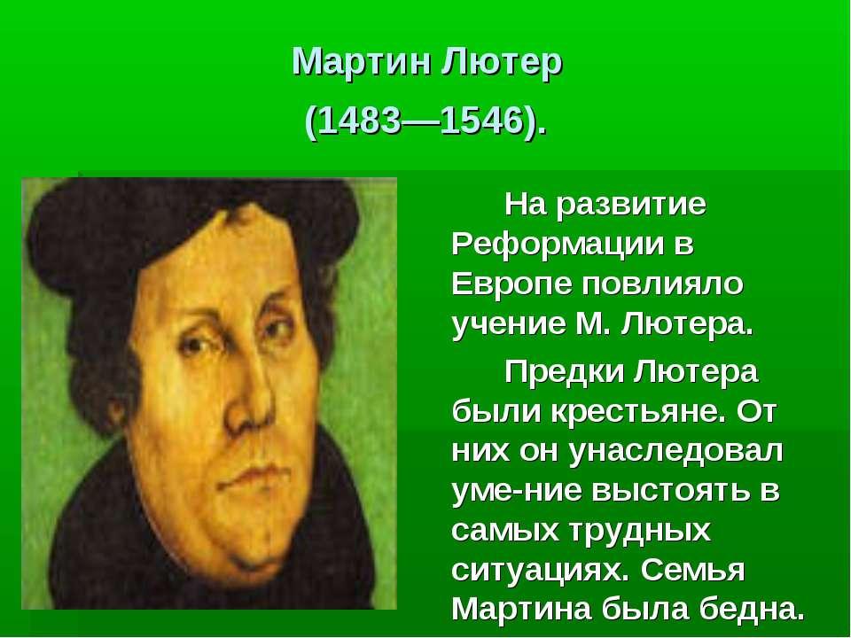 Мартин Лютер (1483—1546). На развитие Реформации в Европе повлияло учение М. ...
