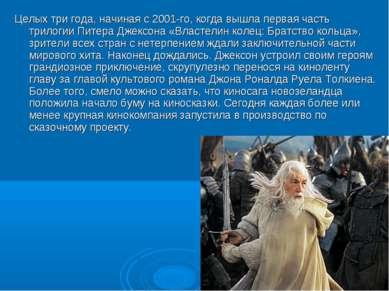 Целых три года, начиная с 2001-го, когда вышла первая часть трилогии Питера Д...