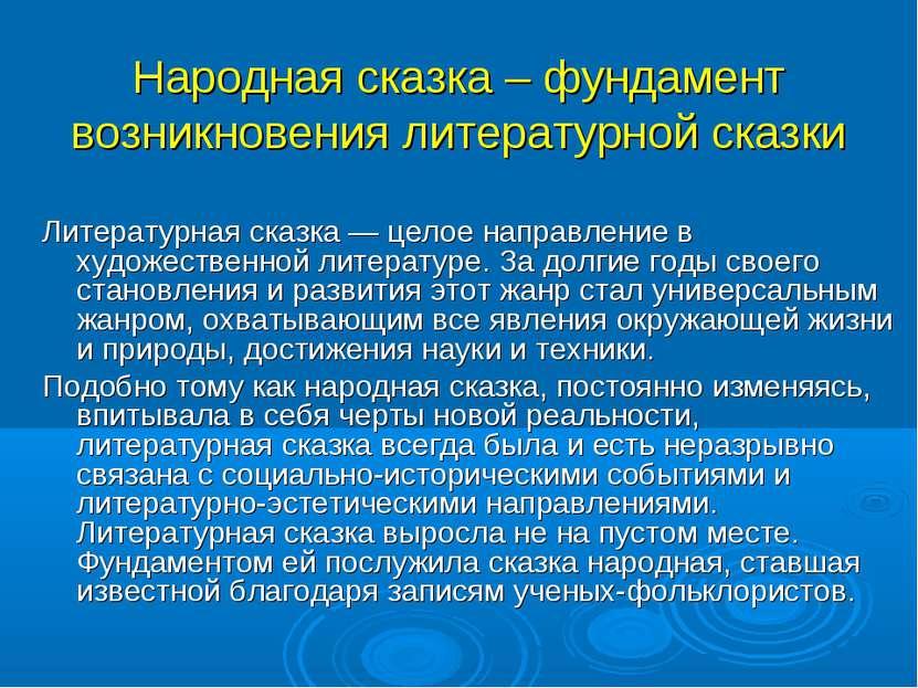 Народная сказка – фундамент возникновения литературной сказки Литературная ск...