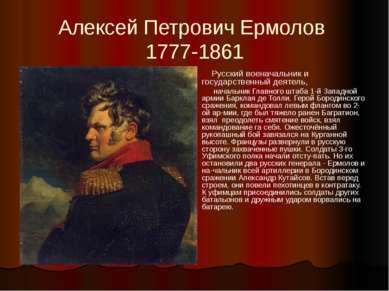 Алексей Петрович Ермолов 1777-1861 Русский военачальник и государственный дея...