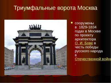 Триумфальные ворота Москва сооружены в1829-1834 годах вМоскве по проекту а...
