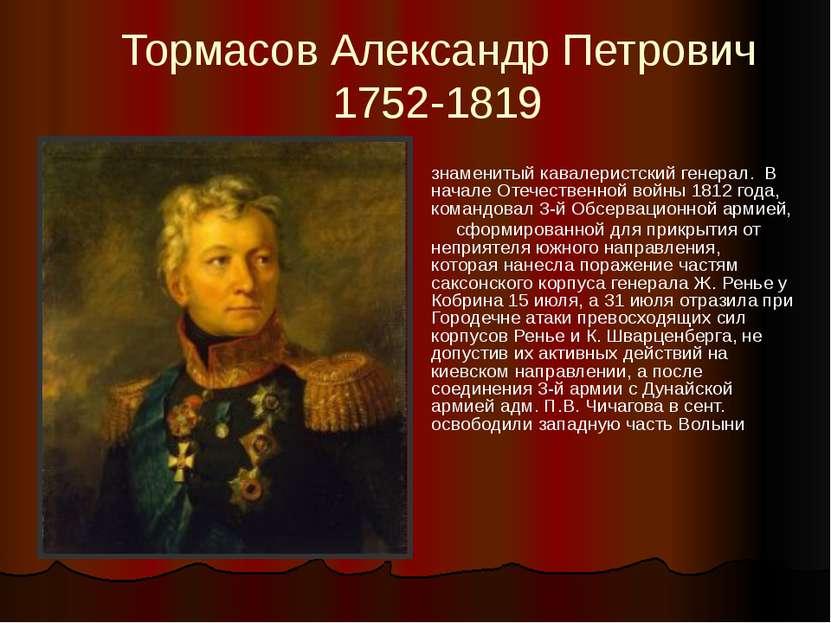 Тормасов Александр Петрович 1752-1819 знаменитый кавалеристский генерал. В...