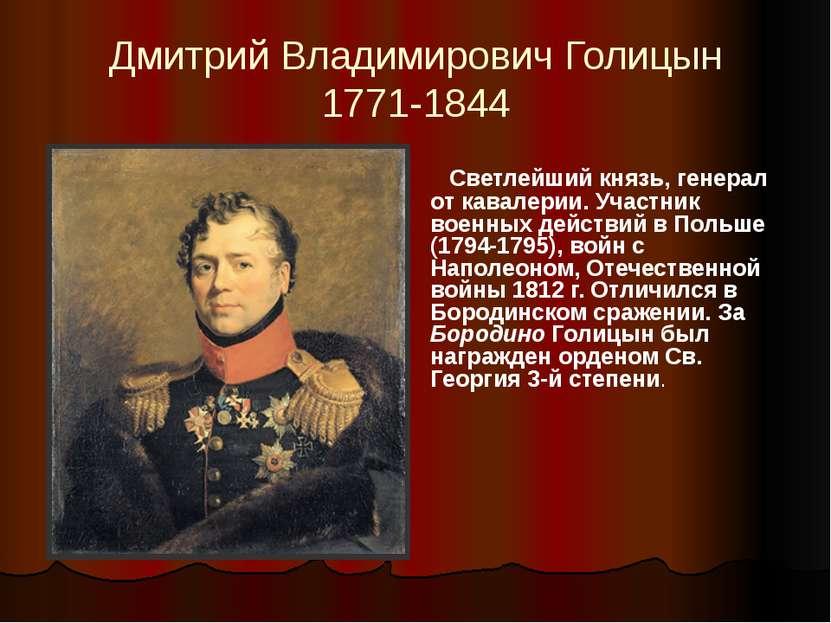 Дмитрий Владимирович Голицын 1771-1844 Светлейший князь, генерал от кавалерии...