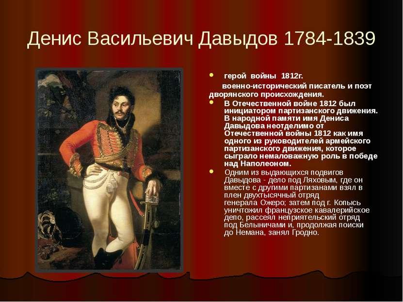 Денис Васильевич Давыдов 1784-1839 герой войны 1812г. военно-исторический пис...