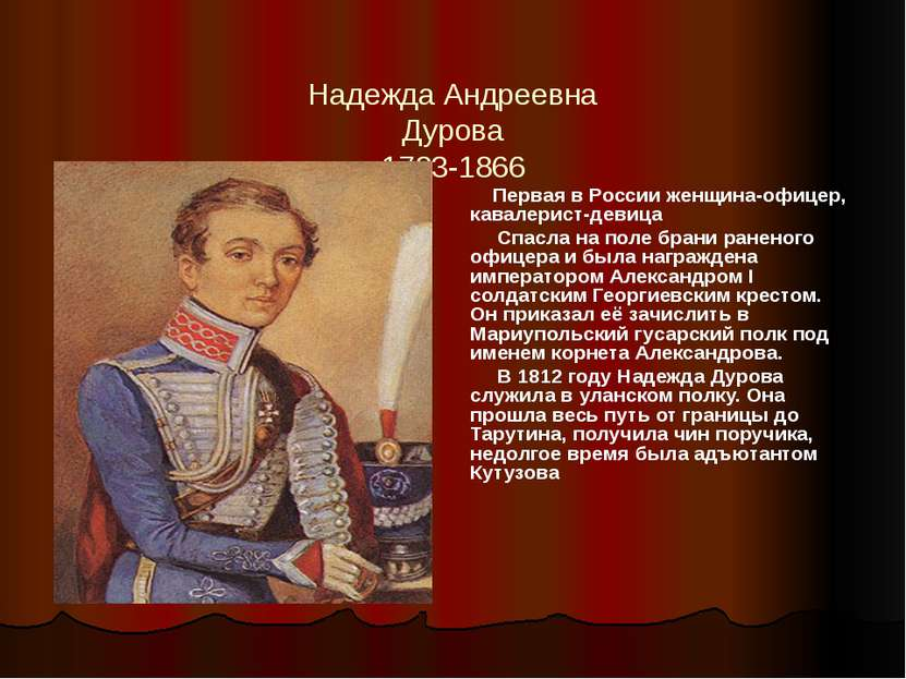 Надежда Андреевна Дурова 1783-1866 Первая в России женщина-офицер, кавалерист...