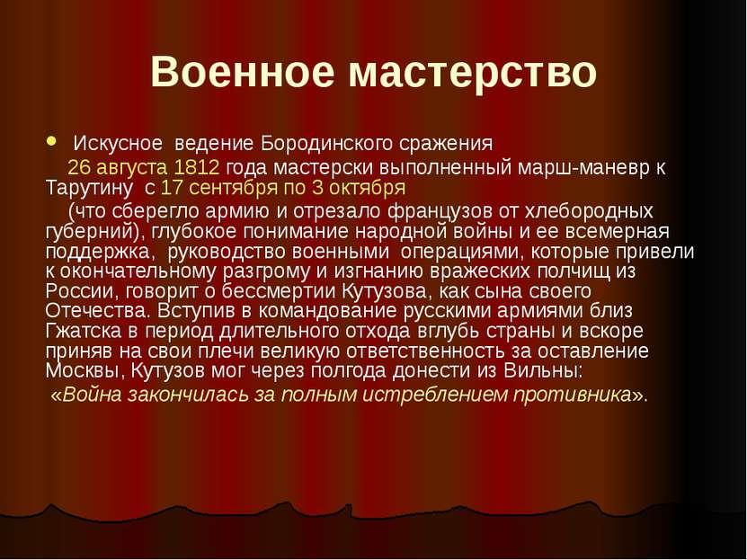 Военное мастерство Искусное ведение Бородинского сражения 26 августа 1812 год...