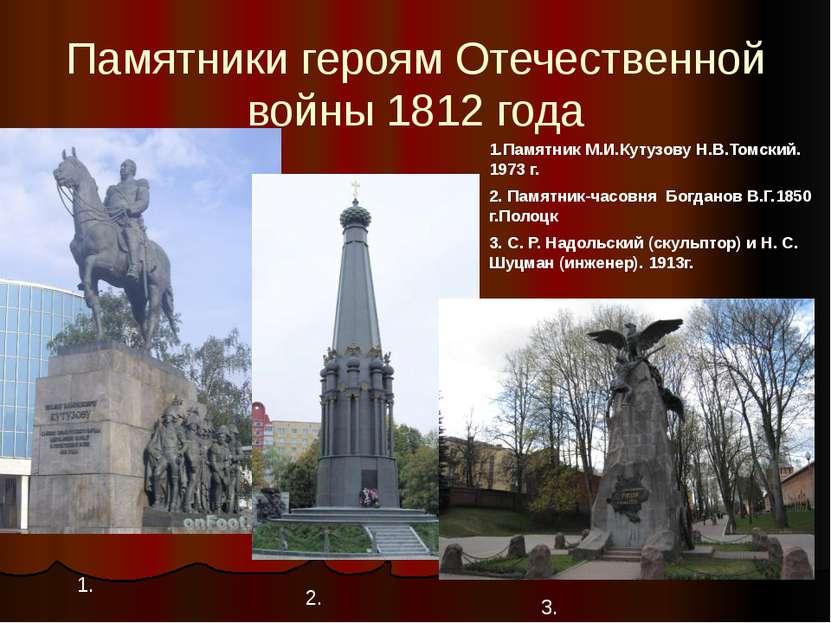 Памятники героям Отечественной войны 1812 года 1.Памятник М.И.Кутузову Н.В.То...