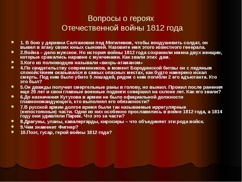 Вопросы о героях Отечественной войны 1812 года 1.В бою у деревни Салтановки ...