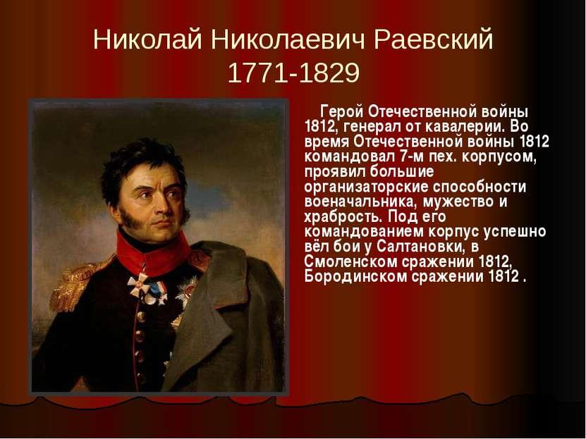 Николай Николаевич Раевский 1771-1829 Герой Отечественной войны 1812, генерал...