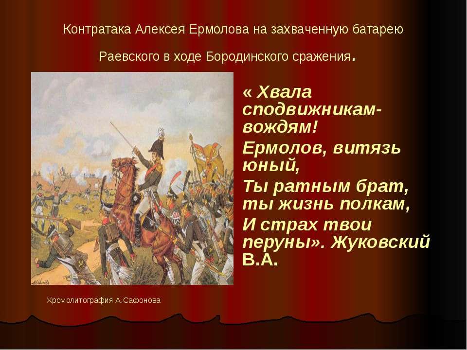 Контратака Алексея Ермолова на захваченную батарею Раевскогов ходеБородинск...