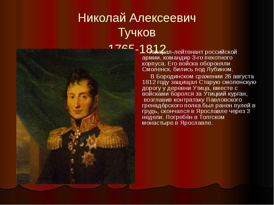 Николай Алексеевич Тучков 1765-1812 генерал-лейтенант российской армии, кома...
