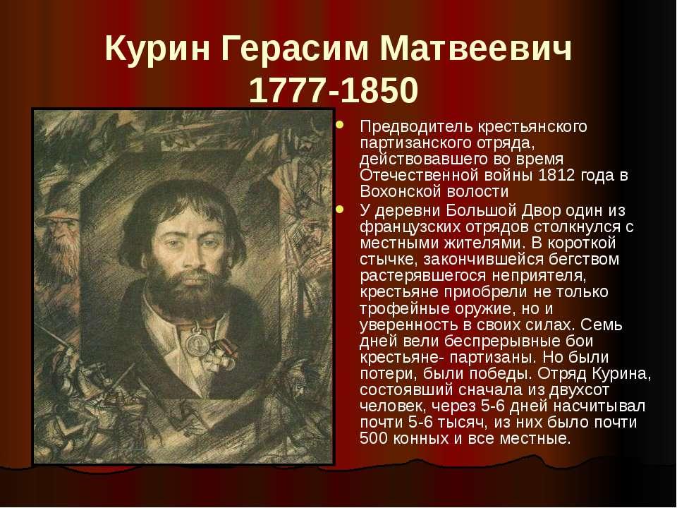 Курин Герасим Матвеевич 1777-1850 Предводитель крестьянского партизанского от...