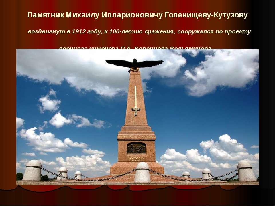 Памятник Михаилу Илларионовичу Голенищеву-Кутузову воздвигнут в 1912 году, к ...