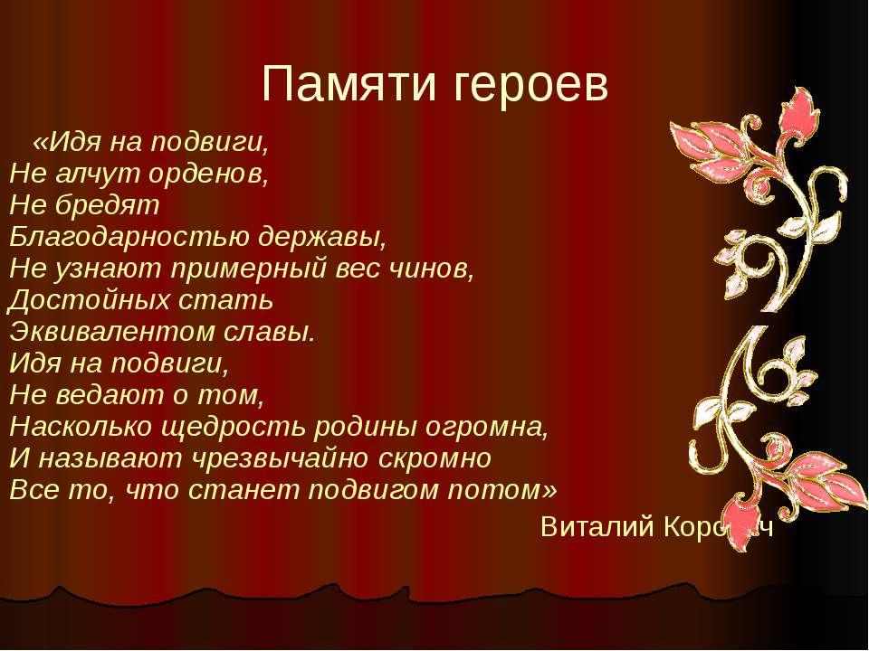 слава героям россии стихи продают его