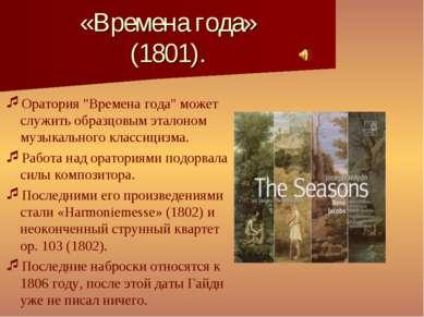 """«Времена года» (1801). Оратория """"Времена года"""" может служить образцовым этало..."""