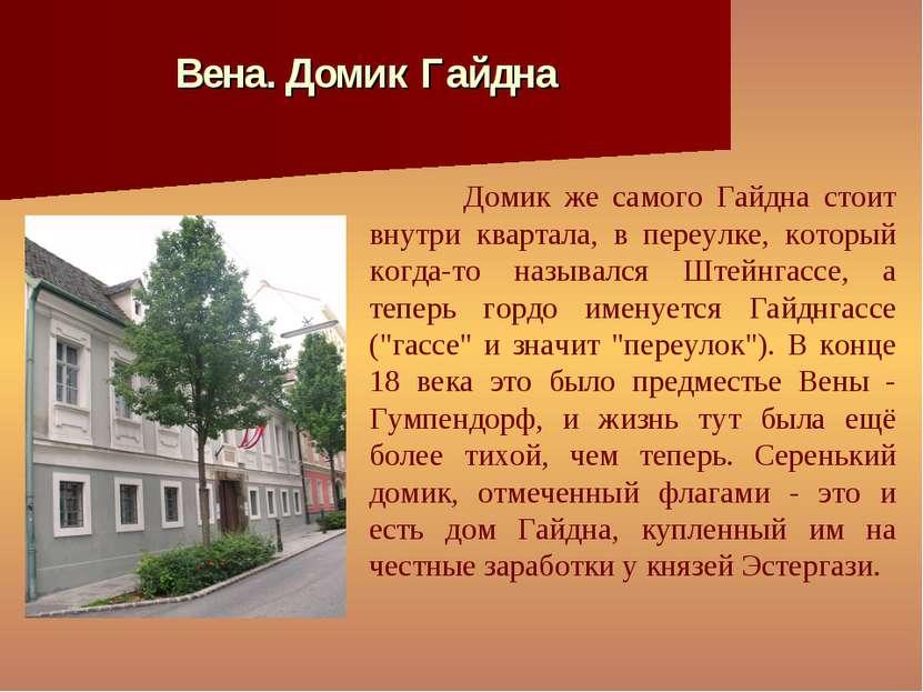 Домик же самого Гайдна стоит внутри квартала, в переулке, который когда-то на...