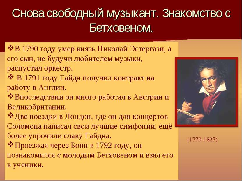 Снова свободный музыкант. Знакомство с Бетховеном. В 1790 году умер князь Ник...