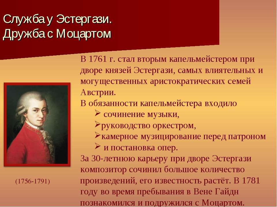 Служба у Эстергази. Дружба с Моцартом В 1761 г. стал вторым капельмейстером п...