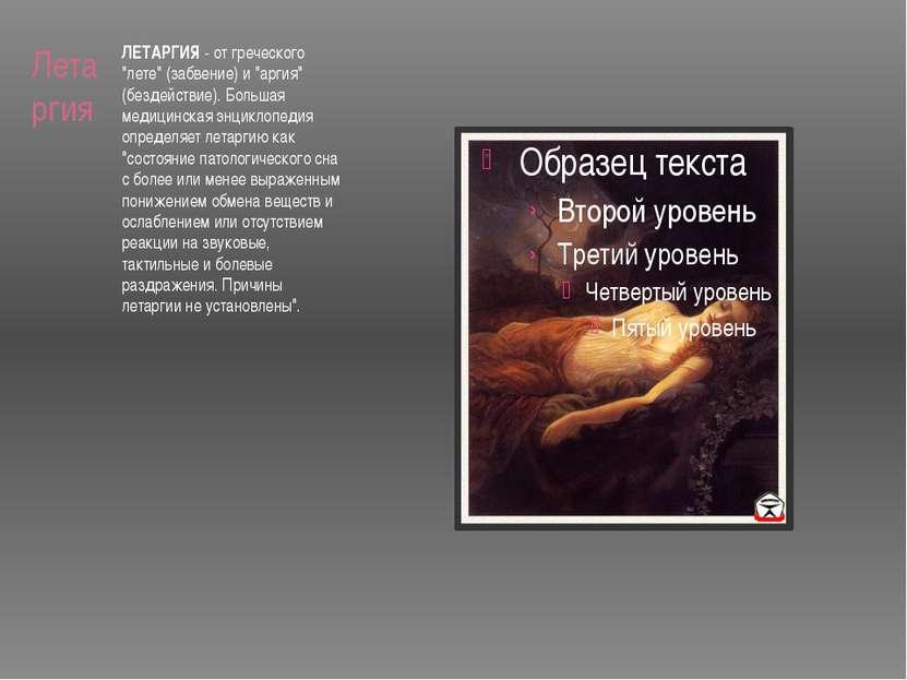 """Летаргия ЛЕТАРГИЯ - от греческого """"лете"""" (забвение) и """"аргия"""" (бездействие). ..."""
