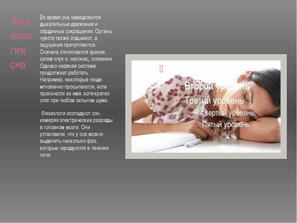 Физиология сна Во время сна замедляются дыхательные движения и сердечные сокр...