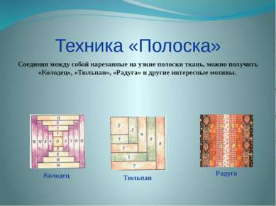 Техника «Полоска» Соединяя между собой нарезанные на узкие полоски ткань, мож...