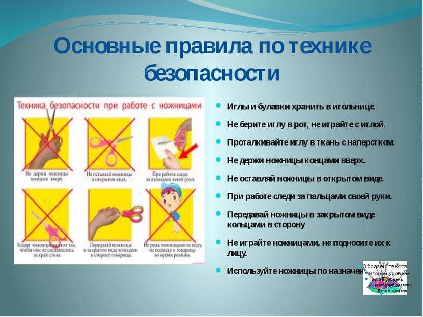 Основные правила по технике безопасности Иглы и булавки хранить в игольнице. ...