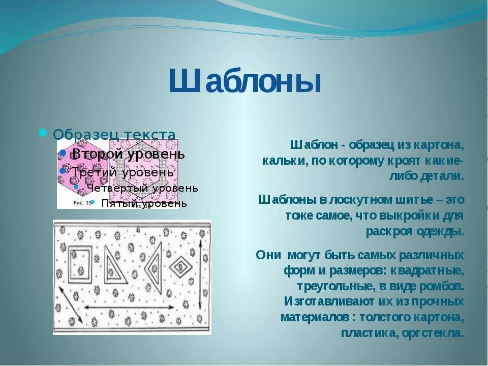 Шаблоны Шаблон - образец из картона, кальки, по которому кроят какие-либо дет...