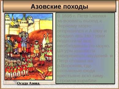 В 1695 г. Петр I,желая за-воевать выход к Черному морю отправился к Азову и о...