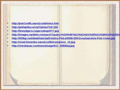 Антоненкова А.В., учитель истории МОУ Будинской ООШ http://petr1velik.narod.r...