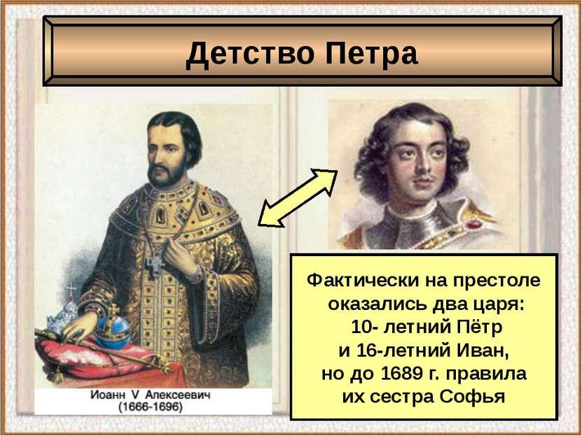 Фактически на престоле оказались два царя: 10- летний Пётр и 16-летний Иван, ...