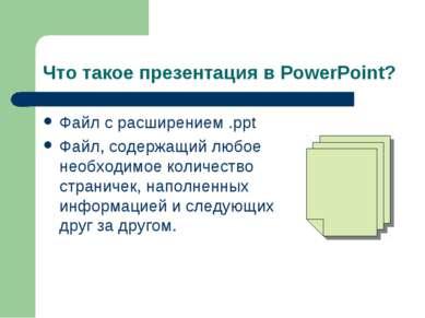Что такое презентация в PowerPoint? Файл с расширением .ppt Файл, содержащий ...
