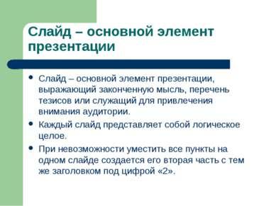 Слайд – основной элемент презентации Слайд – основной элемент презентации, вы...