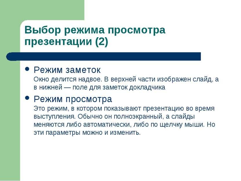 Выбор режима просмотра презентации (2) Режим заметок Окно делится надвое. В в...
