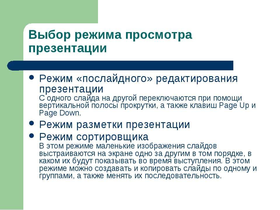 Выбор режима просмотра презентации Режим «послайдного» редактирования презент...