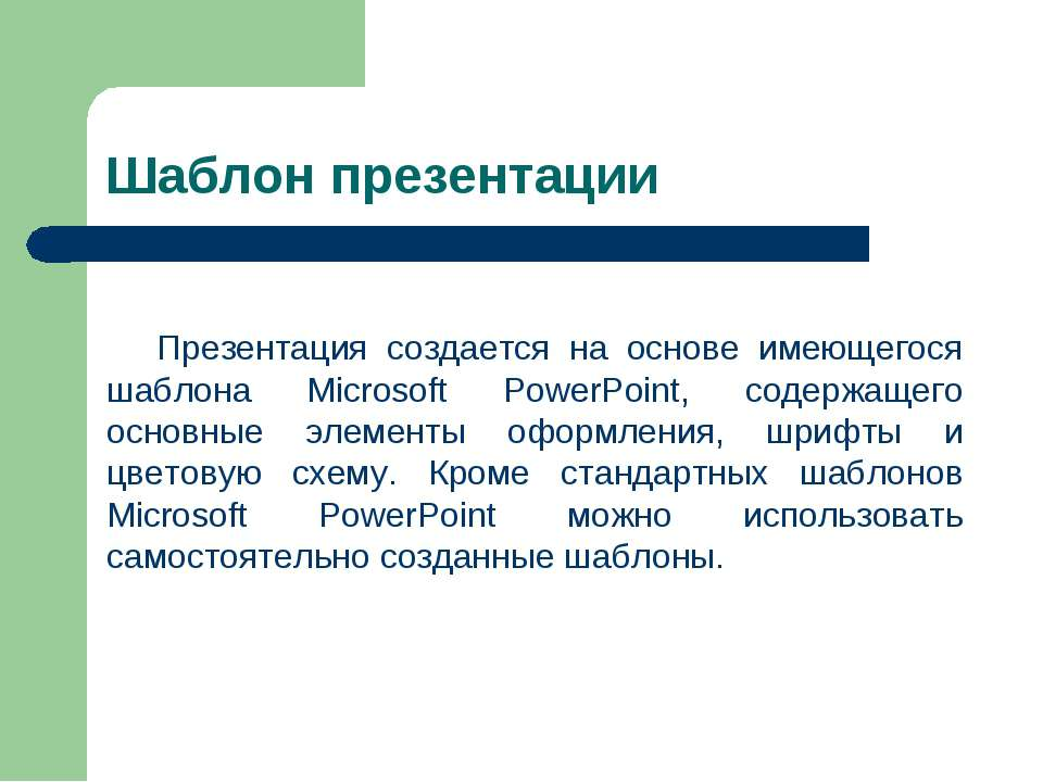 Шаблон презентации Презентация создается на основе имеющегося шаблона Microso...
