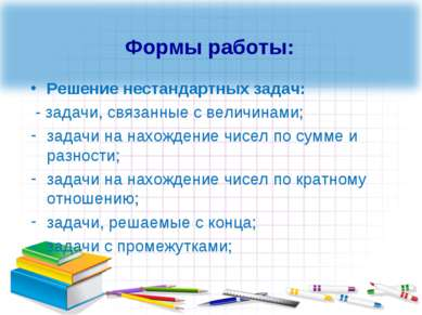 Решение нестандартных задач: - задачи, связанные с величинами; задачи на нахо...