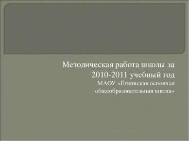 Методическая работа школы за 2010-2011 учебный год МАОУ «Ёгвинская основная о...