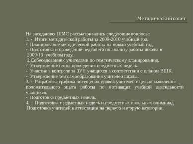 На заседаниях ШМС рассматривались следующие вопросы: 1. - Итоги методической ...