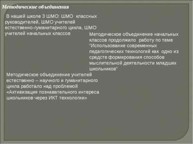 Методические объединения В нашей школе 3 ШМО: ШМО классных руководителей, ШМО...