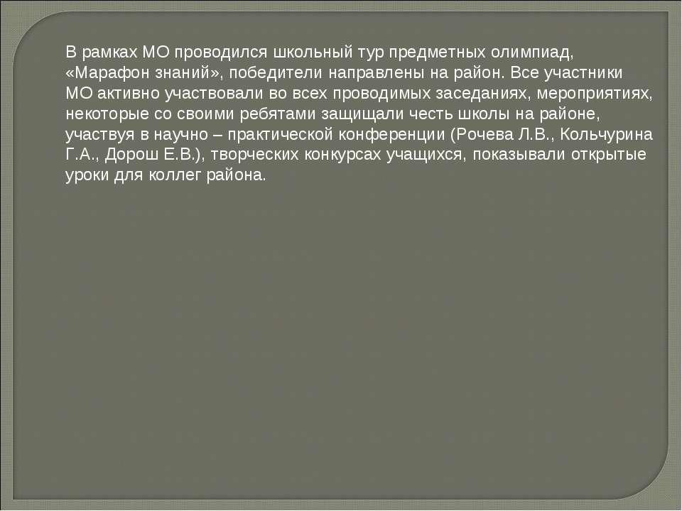 В рамках МО проводился школьный тур предметных олимпиад, «Марафон знаний», по...