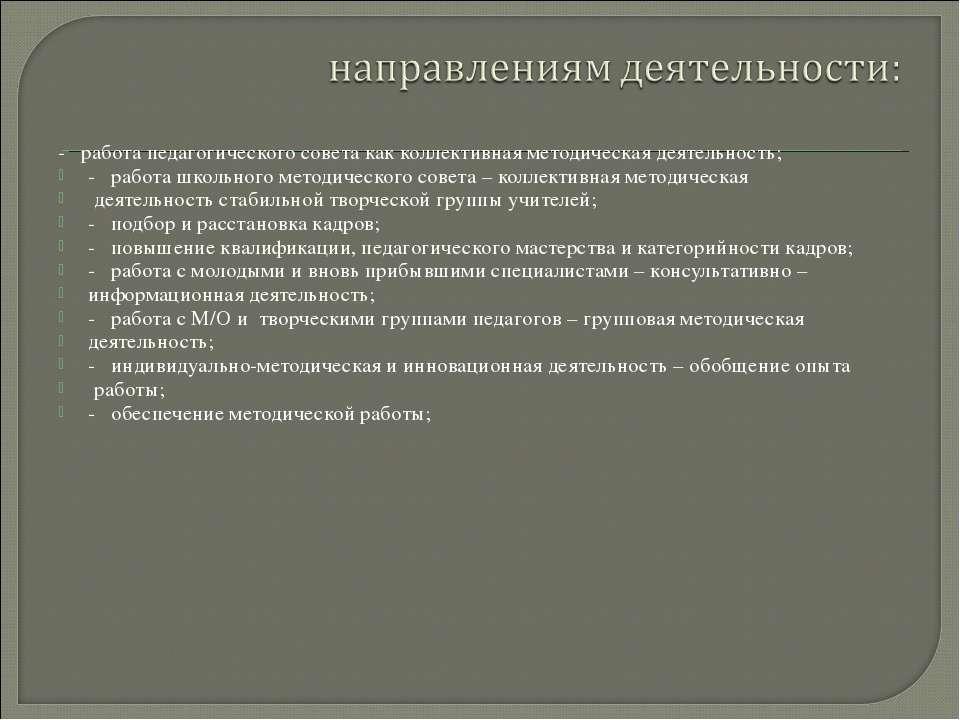 - работа педагогического совета как коллективная методическая деятельность; -...