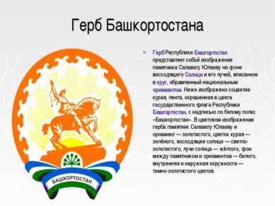 Герб Башкортостана Герб Республики Башкортостан представляет собой изображени...