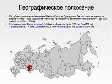 Географическое положение Республика расположена на склонах Южного Урала и в П...