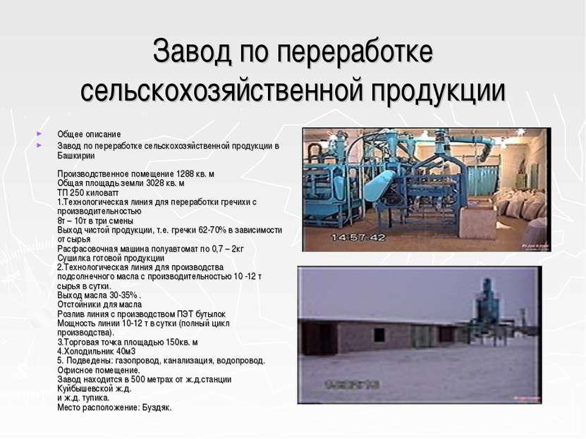 Завод по переработке сельскохозяйственной продукции Общее описание Завод по п...