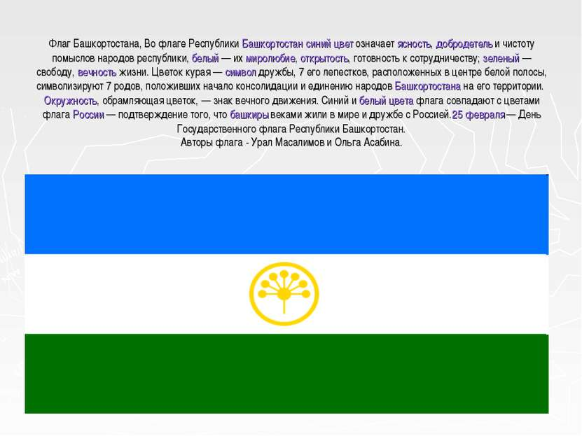 Флаг Башкортостана, Во флаге Республики Башкортостан синий цвет означает ясно...