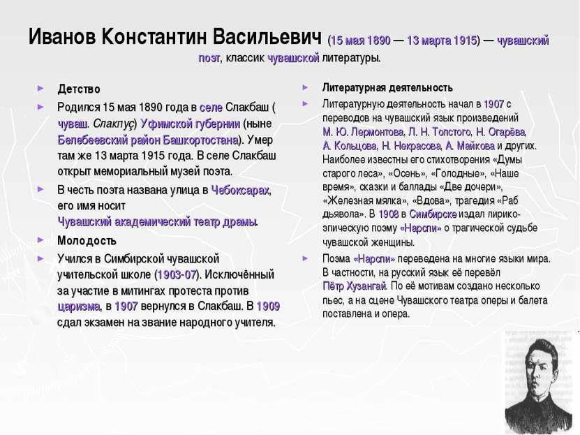 Иванов Константин Васильевич (15 мая 1890— 13 марта 1915)— чувашский поэт, ...