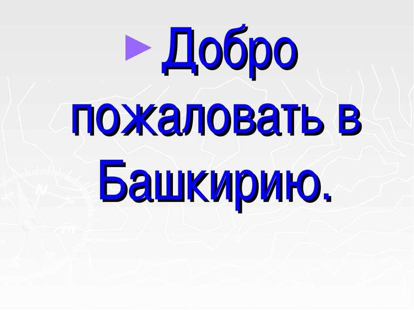 Добро пожаловать в Башкирию.