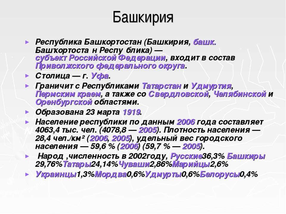 Башкирия Республика Башкортостан (Башкирия, башк. Башҡортоста н Респу блика)...